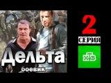Дельта / Рыбнадзор 2 серия (2013) Боевик детектив криминал фильм сериал