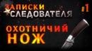Записки Следователя 1 «Охотничий Нож»