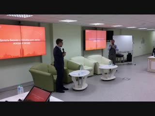 (alibaba) мастер-классы для предпринимателей от руководителей alibaba россия и ebay россия / часть 3