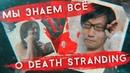 Death Stranding это MGS