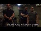 Группа Велес приглашает на свой концерт - 18 мая, Москва, клуб Алиби