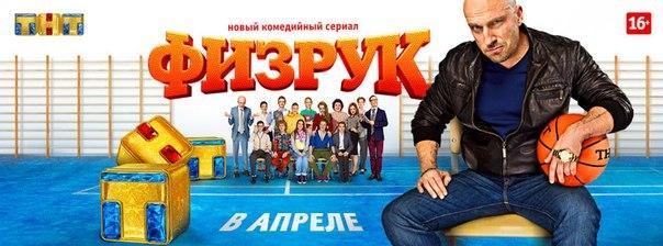 «Физрук Смотреть 2 Сезон Смотреть Все Серии Подряд» — 2010