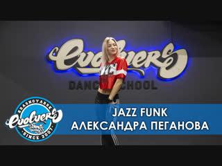 Видеоурок Jazz Funk, Александра Пеганова| Evolvers Dance School