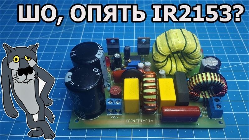 Импульсный блок питания на все случаи жизни. IR2153. Sponsored by PCBWay.