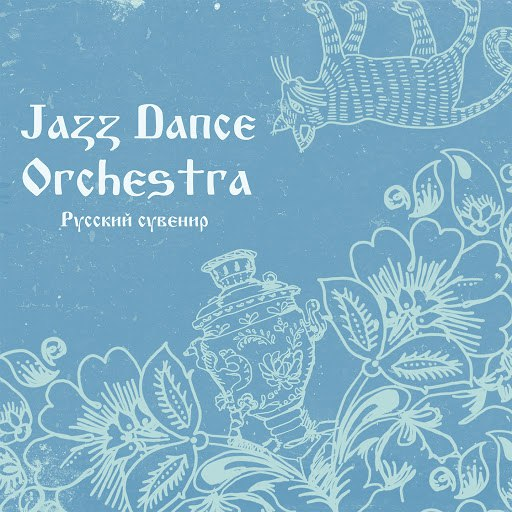 jazz dance orchestra альбом Русский сувенир