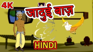 जादुई बाज़ | Hindi Cartoon | Moral Stories for Kids | Panchatantra Ki Kahaniya | Maha Cartoon TV