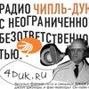 Чипльдук - 4duk - Official