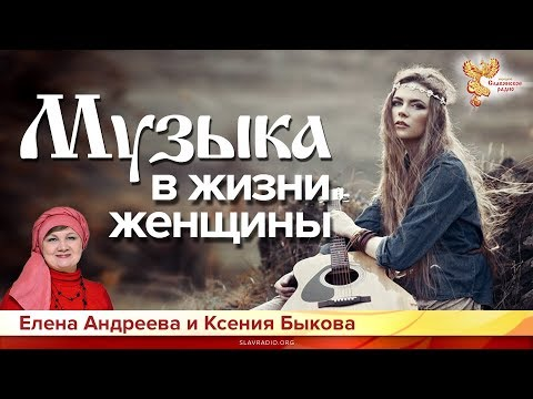 Музыка в жизни женщины Елена Андреева и Ксения Быкова
