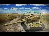 World of Tanks Взводные Покатушки . Льготные СТ (Т26Е4,Type 59,Т34-3)