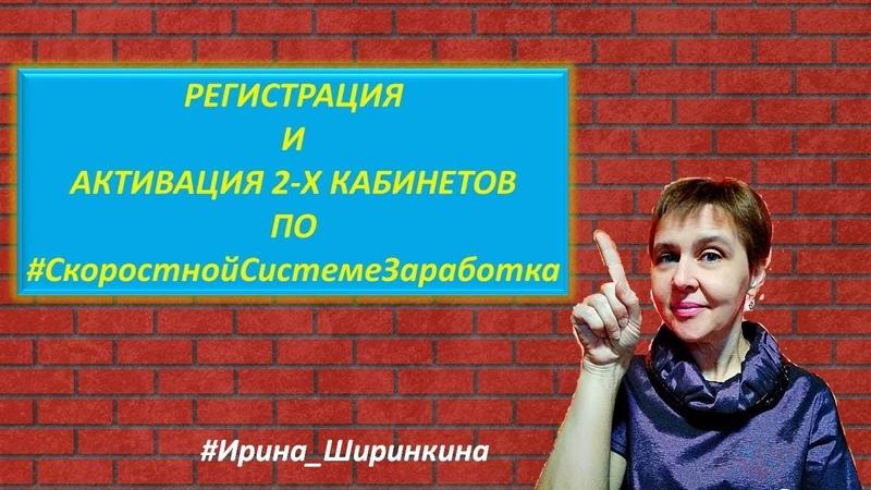 РЕГИСТРАЦИЯ И АКТИВАЦИЯ 2 Х КАБИНЕТОВ по СССЗ Ирина Ширинкина