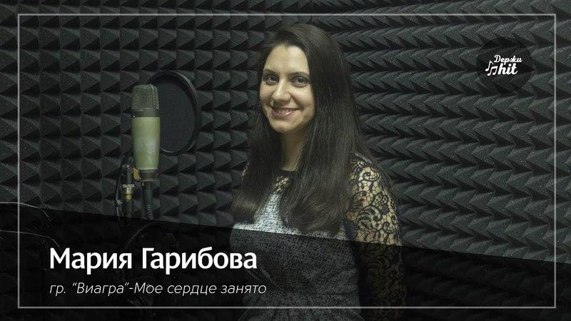 Мария Гарибова-Мое сердце занято (Виагра кавер)