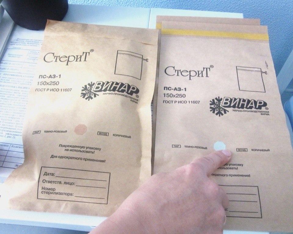 Domix Крафт пакеты для стерилизации инструментов…