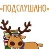 Подслушано в школе №7 г.Жуковский