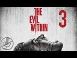 The Evil Within Прохождение На Русском Часть 3 — Выжившие