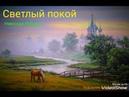 Светлый покой Николай Рубцов Читает Виктор Золотоног
