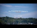 C94 ラブライブ!サンシャイン アコギアレンジCD「my FAVORITE Aqours Vol 2」クロスフ