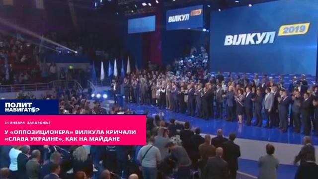 У «оппозиционера» Вилкула кричали «Слава Украине!», как на майдане