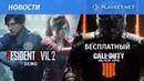 Видеоблог Playkey 19. Играем в Resident Evil 2 Demo и бесплатный Call of Duty Black Ops 4