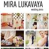 Свадебный организатор-Mira Lukavaya(Teplo Event)