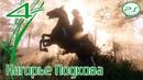 Прохождение Red Dead Redemption 2 PS4 — Часть 4 Нагорье Подкова 4k 60fps