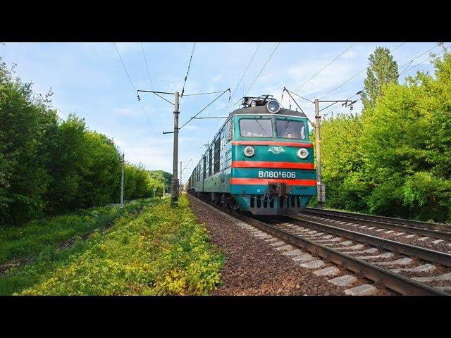ВЛ80к-606 с нечётным грузовым поездом