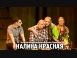 Спектакль Калина красная