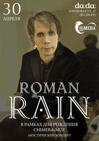 30.04 Roman Rain. Sopor. Chimera-muz Birthday!