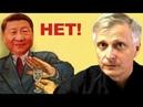 Почему Китай не принял предложение США разделить мир на две зоны влияния. Аналитика Валерия Пякина.