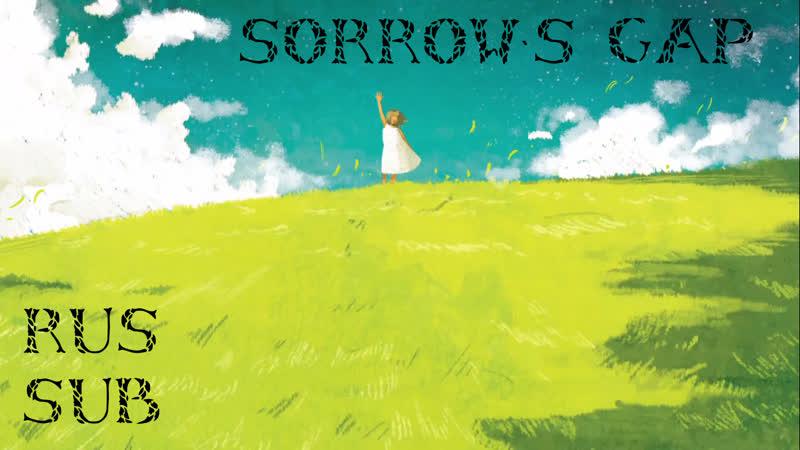 Vocaloid【Hatsune Miku】- Sorrows Gap [rus sub]