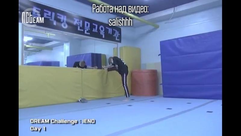 [РУС.СУБ] DREAM Challenge Jeno