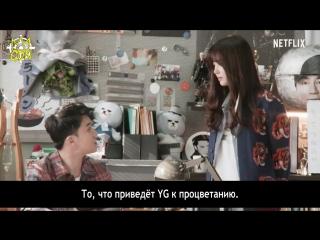 [FanSub GDn Ent] [ТИЗЕР №4] Ситком YG (рус. суб.)