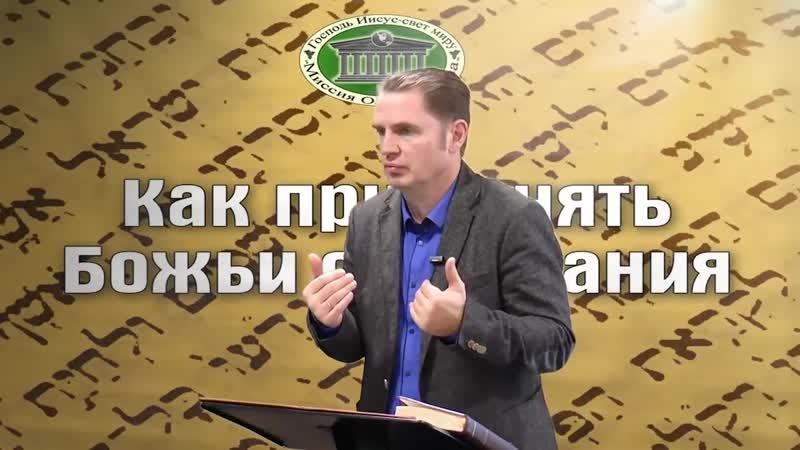 Олег Ремез 5 Как применять Божьи Обетования 5 часть