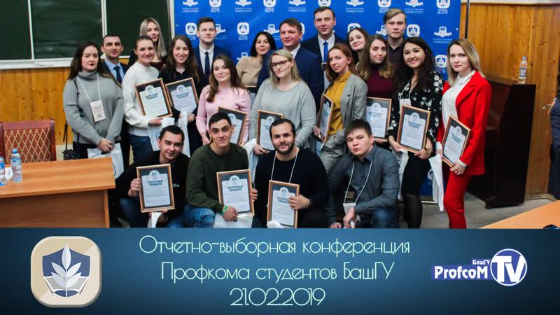Отчетно-выборная конференция Профкома студентов БашГУ (21.02.19)