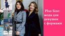 Мода Plus Size. Как одеваться девушкам с пышными формами? Гардероб для полных девушек