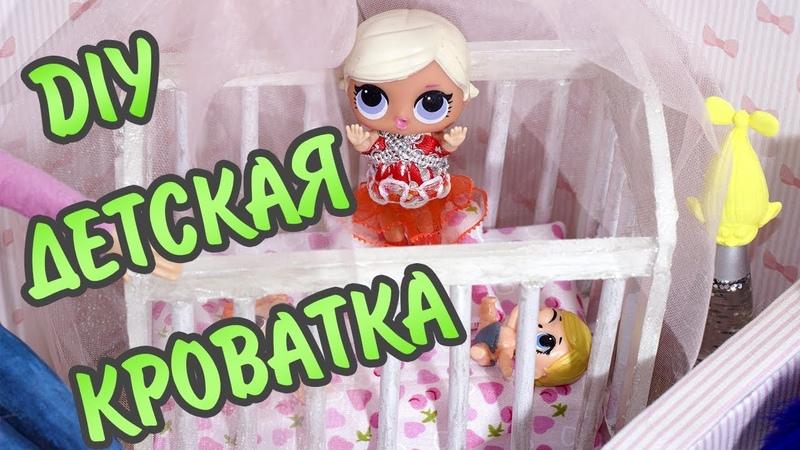 DIY Детская кроватка для кукол Барби, Монстер Хай, Лол из пенокартона и бумаги