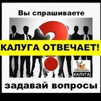 Логотип Калуга отвечает