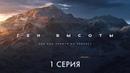 Документальный фильм путешествие про горы «Ген высоты, или как пройти на Эверест» 1 серия ljrevtynfkmysq abkmv gentitcndbt ghj u