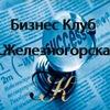 Бизнес Клуб г.Железногорск