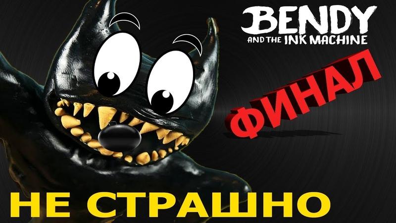 Как сделать Bendy and the Ink Machine НЕ СТРАШНЫМ!(ЧАСТЬ 4) (ФИНАЛ) (J.M.Starly Version)