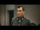 Фронт за линией фронта (1977) 1 серия
