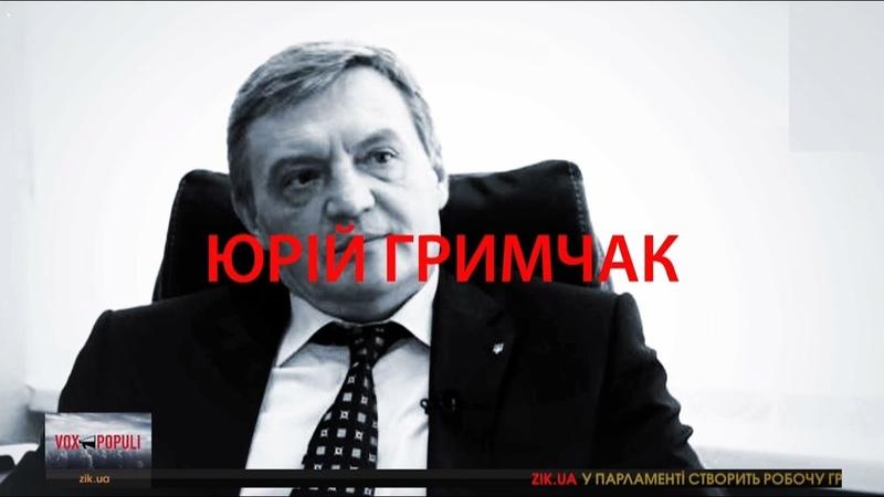 Юрій Гримчак, заступник Міністра з питань тимчасово окупованих територій, у програмі Vox Populi