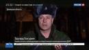 Новости на Россия 24 Спецслужбы ДНР уничтожили диверсионную группу ВСУ