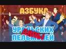 Ляпы Азбука Уральских Пельменей Ж, Уральские Пельмени