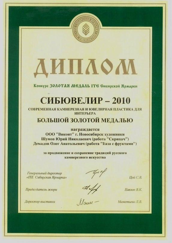 """Диплом Выставки """"Сибювелир"""""""