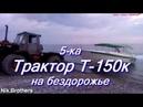 Трактор Т-150к. На бездорожье.Тяжелая техника месит грязь.Top5