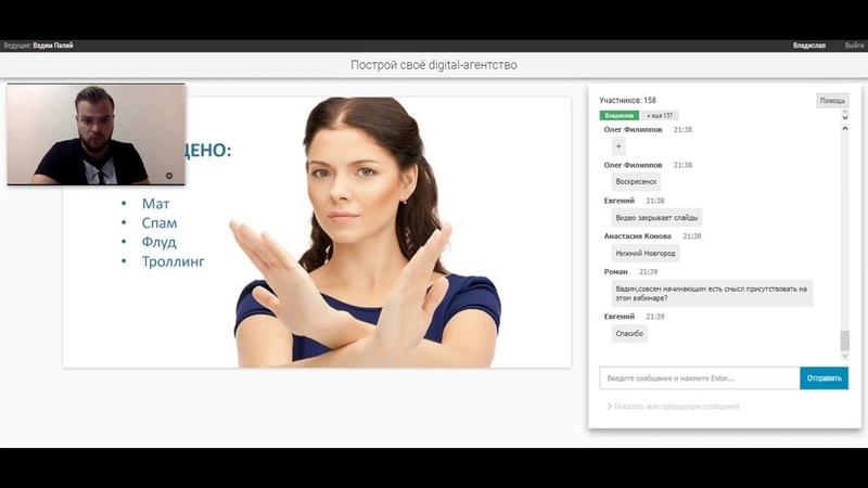 Вадим Палий - Построй своё digital-агентство: день 1