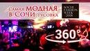 Sochi Fashion Week 2018 AfterParty Video 360 Сочи 360 Панорамное видео