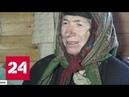 С отшельницей Агафьей Лыковой будет жить на заимке щенок губернатора - Россия 24