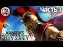 СТРИМ ИГРЫ ASSASSIN'S CREED ODYSSEY ОДИССЕЯ ПРОХОЖДЕНИЕ Часть 1 СПАРТАНЕЦ
