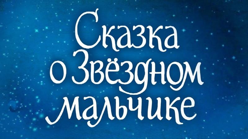 Сказка о Звездном мальчике (1983). Детский фильм-сказка, фэнтези | Золотая коллекция